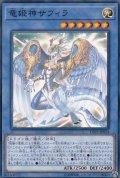 竜姫神サフィラ【ノーマル】{LVP3-JP024}《儀式》