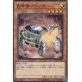 武神器ヘツカ/ノーマル(LVP3-JP059)【モンスター】