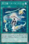 閃刀機ホーネットビット【ノーマル】{LVP3-JP089}《魔法》