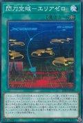 閃刀空域エリアゼロ/ノーマル(LVP3-JP090)【魔法】