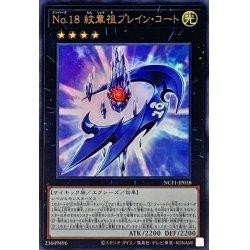 画像1: No18紋章祖プレインコート【ウルトラ】{NCF1-JP018}《エクシーズ》