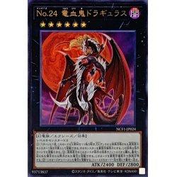 画像1: No24竜血鬼ドラギュラス【ウルトラ】{NCF1-JP024}《エクシーズ》