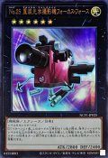 No25重装光学撮影機フォーカスフォース【ウルトラ】{NCF1-JP025}《エクシーズ》