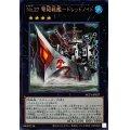 No27弩級戦艦-ドレッドノイド【ウルトラ】{NCF1-JP027}《エクシーズ》