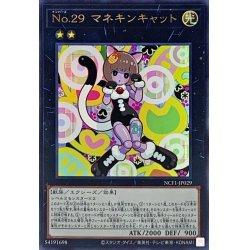 画像1: No29マネキンキャット【ウルトラ】{NCF1-JP029}《エクシーズ》