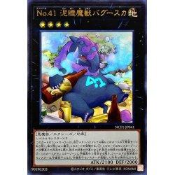 画像1: No41泥睡魔獣バグースカ【ウルトラ】{NCF1-JP041}《エクシーズ》