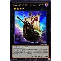 画像1: No50ブラックコーン号【ウルトラ】{NCF1-JP050}《エクシーズ》