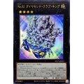 No52ダイヤモンドクラブキング【ウルトラ】{NCF1-JP052}《エクシーズ》