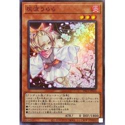 画像1: ☆SALE☆灰流うらら【スーパー】{PAC1-JP016}《モンスター》