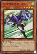 EHEROエアーマン【スーパー】{PAC1-JP027}《モンスター》