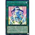 ビンゴマシーンGOGO【ノーマルパラレル】{PAC1-JP046}《魔法》