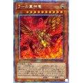 ラーの翼神竜【プリズマティックシークレット】{PAC1-JP003}《モンスター》