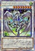〔状態B〕スターダストドラゴン【プリズマティックシークレット】{PAC1-JP006}《シンクロ》