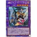 (新)竜騎士ブラックマジシャンガール【プリズマティックシークレット】{PAC1-JP023}《融合》