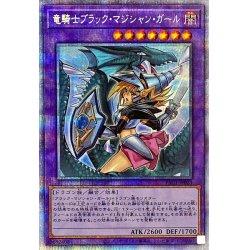 画像1: (新)竜騎士ブラックマジシャンガール【プリズマティックシークレット】{PAC1-JP023}《融合》