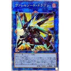 画像1: ヴァレルソードドラゴン【プリズマティックシークレット】{PAC1-JP029}《リンク》