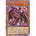(新)DHEROBlooD【プリズマティックシークレット】{PAC1-JP032}《モンスター》