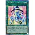 ビンゴマシーンGOGO【プリズマティックシークレット】{PAC1-JP046}《魔法》
