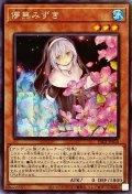 (新)儚無みずき【シークレット】{PAC1-JP018}《モンスター》