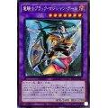 (新)竜騎士ブラックマジシャンガール【シークレット】{PAC1-JP023}《融合》