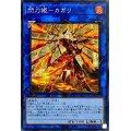 〔状態B〕(新)閃刀姫カガリ【シークレット】{PAC1-JP022}《リンク》