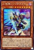 幻創龍ファンタズメイ【シークレット】{PAC1-JP025}《モンスター》