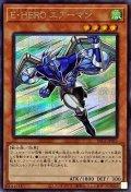 〔状態B〕EHEROエアーマン【シークレット】{PAC1-JP027}《モンスター》