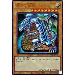 画像1: 青眼の白龍【ミレニアムウルトラ】{PGB1-JP012}《モンスター》