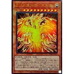 画像1: ラーの翼神竜不死鳥【レリーフ】{PGB1-JP014}《モンスター》