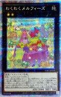 〔状態B〕わくわくメルフィーズ【プリズマティックシークレット】{PHRA-JP044}《エクシーズ》