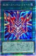 〔状態B〕RUMファントムフォース【プリズマティックシークレット】{PHRA-JP051}《魔法》