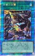 鉄獣の凶襲【プリズマティックシークレット】{PHRA-JP053}《魔法》