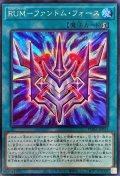 RUMファントムフォース【シークレット】{PHRA-JP051}《魔法》