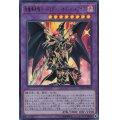 超魔導竜騎士ドラグーンオブレッドアイズ【ウルトラ】{LGB1-JP001}《融合》