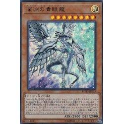 画像1: ☆SALE☆深淵の青眼龍/ウルトラ(LGB1-JP005)【モンスター】
