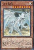 白き霊龍【ノーマルパラレル】{LGB1-JP006}《モンスター》