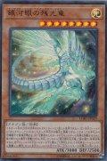 銀河眼の残光竜【ウルトラ】{LGB1-JP029}《モンスター》