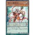 相生の魔術師/ノーパラ(LGB1-JP036)【モンスター】