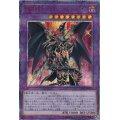 〔状態B〕超魔導竜騎士ドラグーンオブレッドアイズ【20thシークレット】{LGB1-JP001}《融合》