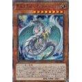 究極宝玉獣レインボードラゴン/20thシークレット(LGB1-JP013)【モンスター】