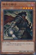 終末の騎士【スーパー】{RC03-JP002}《モンスター》
