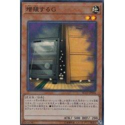 画像1: ☆SALE☆増殖するG/スーパー(RC03-JP004)【モンスター】