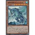 海亀壊獣ガメシエル【スーパー】{RC03-JP008}《モンスター》