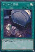 おろかな副葬【スーパー】{RC03-JP039}《魔法》