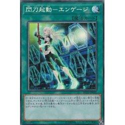 画像1: 閃刀起動エンゲージ/コレクターズレア(RC03-JP041)【☆New☆魔法】