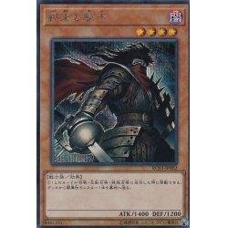 画像1: 終末の騎士/シークレット(RC03-JP002)【☆New☆モンスター】