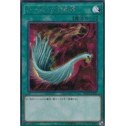 画像1: ハーピィの羽根帚【シークレット】{RC03-JP032}《魔法》
