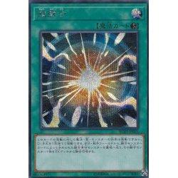 画像1: 超融合/シークレット(RC03-JP035)【☆New☆魔法】