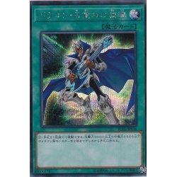 画像1: ドラゴン目覚めの旋律【シークレット】{RC03-JP036}《魔法》