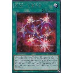 画像1: RUM七皇の剣/シークレット(RC03-JP037)【☆New☆魔法】